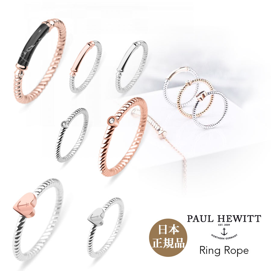 【日本公式品】ポールヒューイット Paul Hewitt Paul Hewitt リング Ring Rope Starboard/Ring Rope North Star/Ring Rope Anchor Love