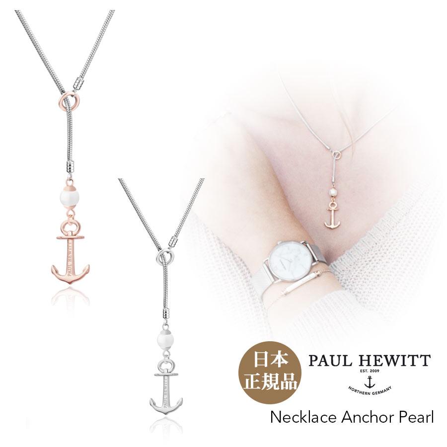 【日本公式品】ポールヒューイット Paul Hewitt ネックレス Necklace Anchor Pearl パール シルバー ローズゴールド