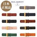 【日本公式品】ポールヒューイット Paul Hewitt 時計交換ベルト ウォッチストラップ レザー 革ベルト 金具色:ゴールド