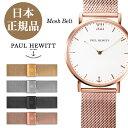 【日本公式品】ポールヒューイット Paul Hewitt 時計交換ベルト メタルウォッチストラップ メッシュベルト