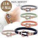 【日本公式品】Paul Hewitt ポールヒューイット PHINITY レザーブレスレット 金具色:ローズゴールド