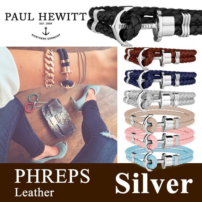 【日本公式品】Paul Hewitt ポールヒューイット PHREPS (フェレプス) レザー アンカーブレスレット 金具色:シルバー