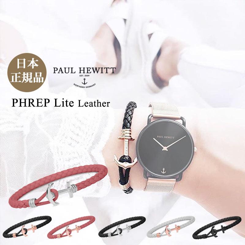 【日本公式品】Paul Hewitt ポールヒューイット PHREP Lite レザー アンカーブレスレット 金具色:ローズゴールド/シルバー/ブラック