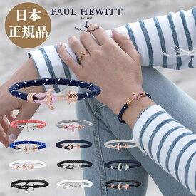 ポールヒューイット ブレス【日本公式品】フレップス ライト ブレスレット Paul Hewitt PHREPS Lite レザー/ナイロン アンカー