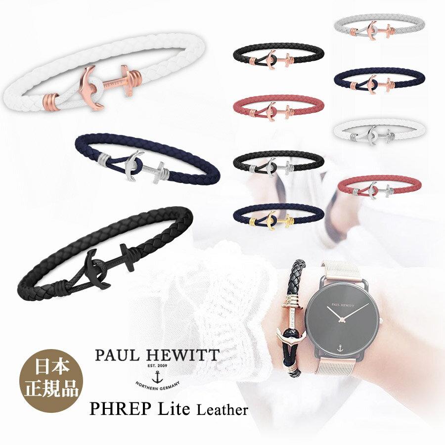 【日本公式品】Paul Hewitt ポールヒューイット PHREP Lite レザー アンカーブレスレット 金具色:ローズゴールド/シルバー/ゴールド/ブラック
