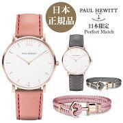 【日本公式品】PaulHewittポールヒューイット【PerfectMatch】SailorLineホワイトサンドオーロラレザーandPHREPナイロンオーロラレディース腕時計
