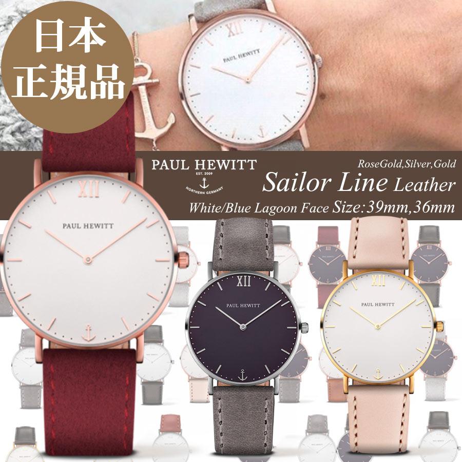 【日本公式品】ポールヒューイット 腕時計 Paul Hewitt Sailor Line (セラーライン) レザー/Alcantara 36mm径/39mm径 ホワイトフェイス/ブルーラグーン(濃紺)フェイス ローズゴールド・ゴールド・シルバー ポールヒューイット