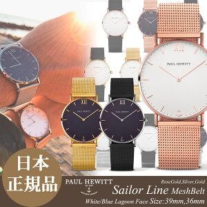 【日本公式品】ポールヒューイット 腕時計 Paul Hewitt Sailor Line (セラーライン)メッシュ ホワイトフェイス/ブルーラグーン(濃紺)フェイス レディース メンズ ユニセックス