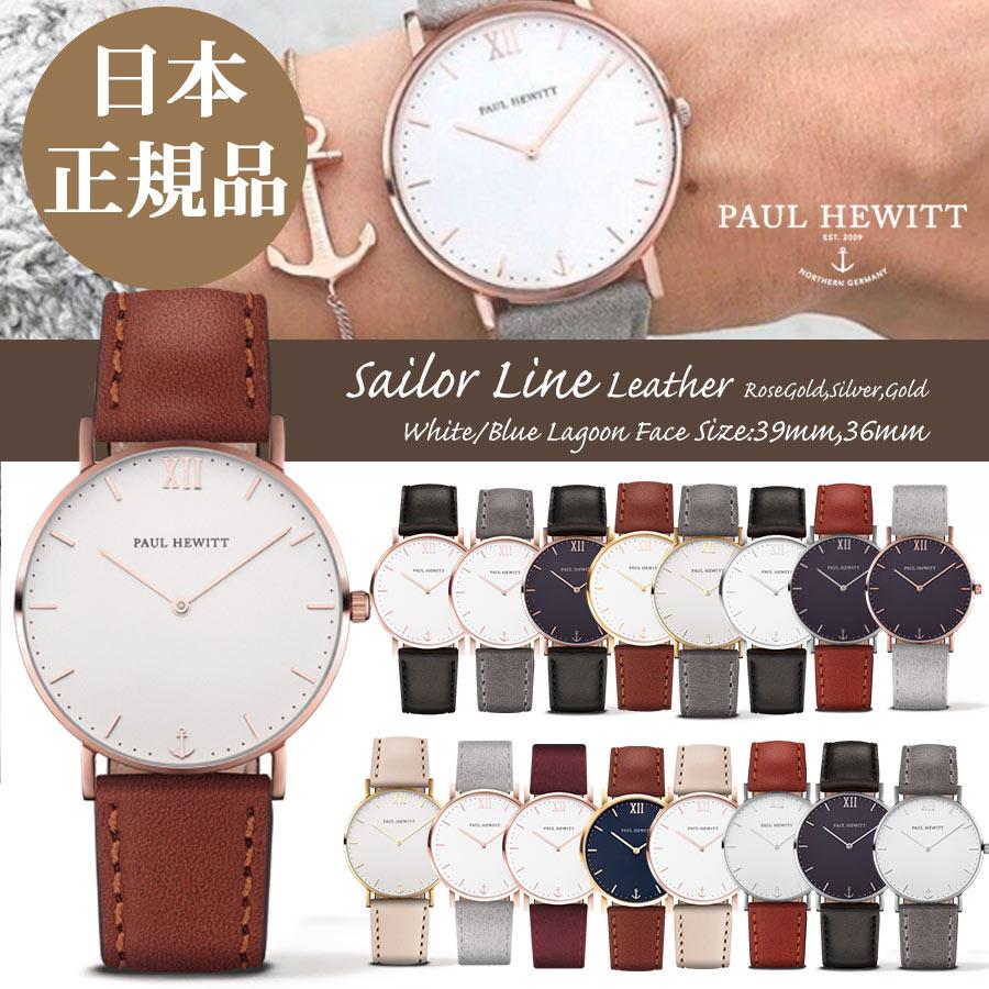【日本公式品】ポールヒューイット 時計 【ブレスレットプレゼント中】 Paul Hewitt セラーライン Sailor Line レザーベルト Alcantaraベルト レディース 腕時計 メンズ 男女兼用