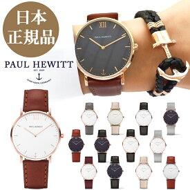 【日本公式品】ポールヒューイット 時計 Paul Hewitt セラーライン Sailor Line レザーベルト Alcantaraベルト レディース 腕時計 メンズ 男女兼用
