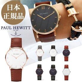 ポールヒューイット 時計 レディース【日本公式品】 Paul Hewitt セラーライン レザーベルト 腕時計 Sailor Line メンズ 男女兼用