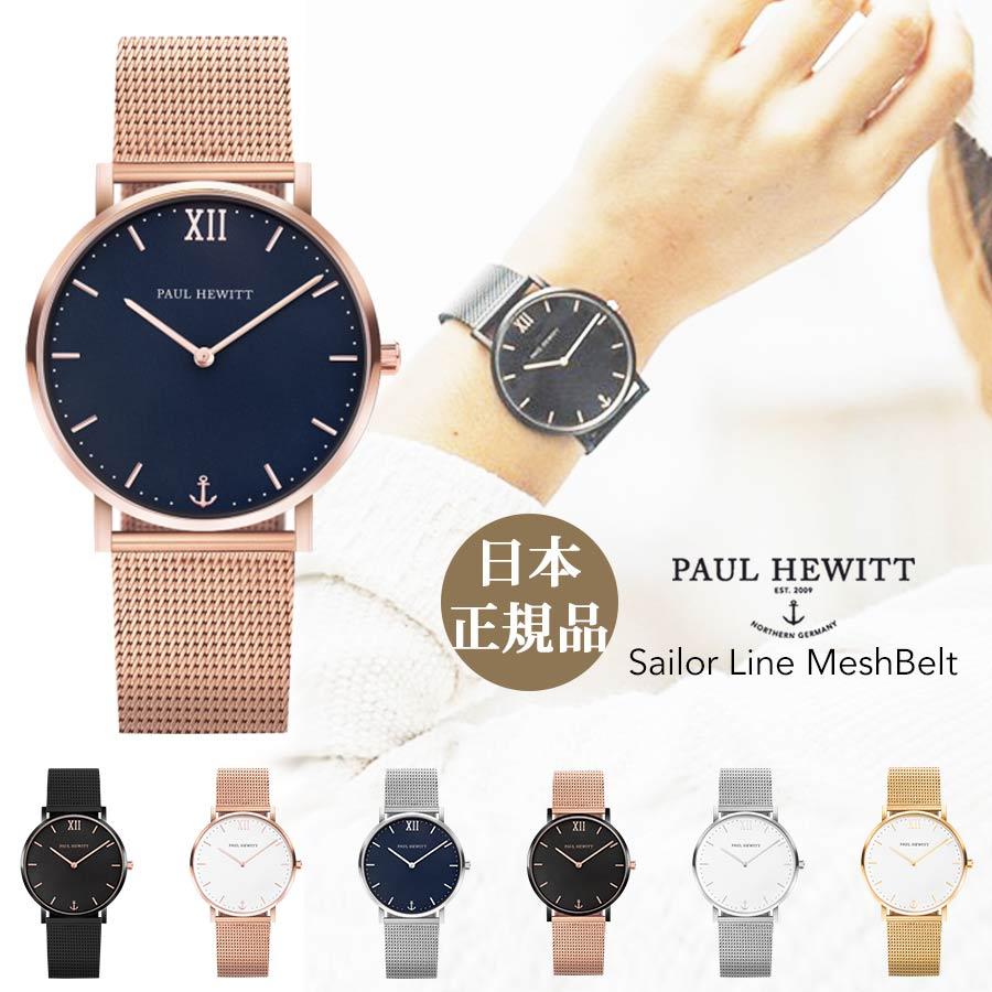 【日本公式品】ポールヒューイット 時計 【ブレスレットプレゼント中】 Paul Hewitt セラーライン Sailor Line メッシュベルト レディース 腕時計 メンズ 男女兼用