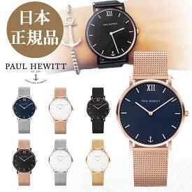 【日本公式品】ポールヒューイット 時計 Paul Hewitt セラーライン Sailor Line メッシュベルト レディース 腕時計 メンズ 男女兼用