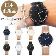 ポールヒューイット腕時計PaulHewittSailorLine(セラーライン)メッシュベルトレディース腕時計メンズ腕時計男女兼用腕時計