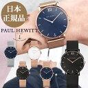 【スーパーSALE20%OFF中】【日本公式品】ポールヒューイット 時計 Paul Hewitt セラーライン Sailor Line メッシュベルト レディース 腕時計 メンズ 男女兼用