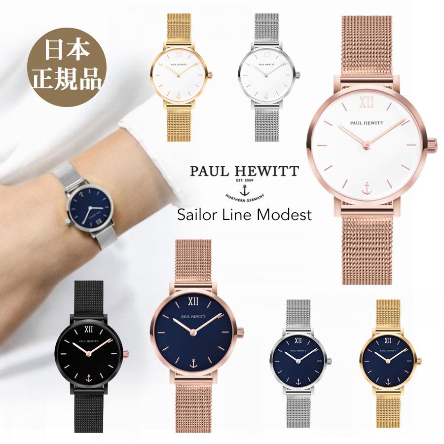 【日本公式品】ポールヒューイット 時計 Paul Hewitt セラーラインモデスト Sailor Line Modest メッシュベルト レディース腕時計