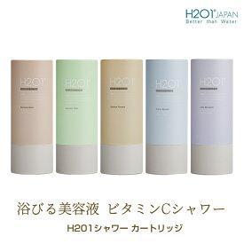 H2O1 ビタミンシャワー H201 美容液シャワー 全5種類 シャワーフィルター 美容液 エイチツーゼロワン シャワー シャワーヘッド カートリッジ フィルター 塩素除去 不純物除去 浄水器