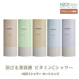 H2O1 ビタミンシャワー 訳あり アウトレット 美容液シャワー 全5種類 シャワーフィルター 美容液 エイチツーゼロワン シャワー シャワーヘッド カートリッジ フィルター 塩素除去 不純物除去 浄水器 ボディケア