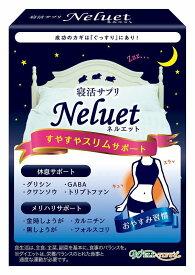寝活サプリ ネルエット サプリメント フローラ菌プラス ダイエットは寝る時代へ!! すやすやスリムサポート♪ 燃焼ボディ 健康 睡眠 ラク痩せ