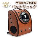 大人気の為一部予約販売!! 宇宙船カプセル型 ペットバッグ 小型犬 猫用 リュック ランドセル