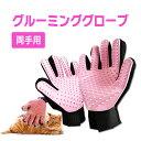 グルーミンググローブ 手袋 両手セット 犬 猫 うさぎなどの小動物にも