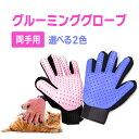 グルーミング ペット グローブ 手袋 両手セット 2カラー 犬 猫 うさぎ などの 小動物にも 抜け毛 ブラッシング