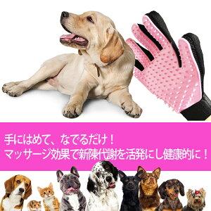 送料無料ペットグローブグルーミング手袋2点セットペットブラシワンちゃんネコちゃんに使える!!抜け毛サイズフリーグルーミングブラッシング