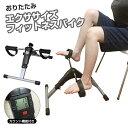 送料無料 エクササイズ フィットネスバイク カウント機能付き 脚痩せ 運動不足に 折りたたみ コンパクト 運動 リハビ…