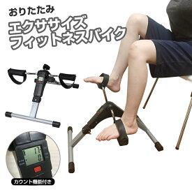 フィットネスバイク 折りたたみ ミニ カウント機能付き 脚痩せ 運動不足に エクササイズ コンパクト 運動 リハビリ 運動器具 高齢者 ペダル運動