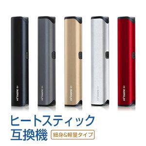 電子タバコ 互換機 細身&軽量タイプ Hi TASTE Q1 互換品 ヒートスティック 互換品 ケース duo キャップ multiケース ホルダー 2.4 連続 吸引 タバコ 煙草 チェーンスモーク 互換製品