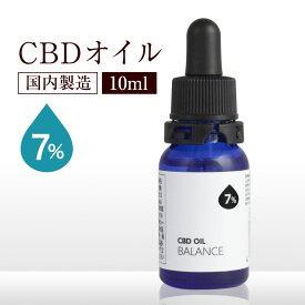 CBDオイル CBD リキッド オイル グミ cbd oil 高濃度 7% 700mg 10ml 国産 国内製造 ヴェポライザー プレミアム アイソレート 睡眠 サプリ 大麻 ベイプ CBDリキッド サプリメント 高純度
