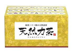 源齋(ゲンサイ) 天然力茶 (旧百年茶) 30袋 ティーパック 無添加 薬草茶 健康茶 ハーブティー デトックス