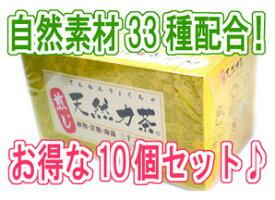天然力茶 徳用 10箱セット 源齋(ゲンサイ) 天然力茶 (旧百年茶) 30袋 ティーパック 無添加 薬草茶 健康茶 ハーブティー デトックス
