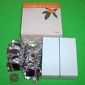 【送料無料】ユーフォリアQ用 もぐさ入りカセット 30個入(もぐさカセット) 枇杷・ビワ・びわ