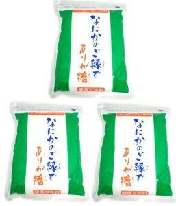 なにかのご縁でありが糖1kg 3袋セット 送料無料 ダイエット 酵素 果糖 糖尿病 虫歯