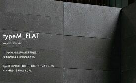 【KMEW ケイミュー】『SOLIDO typeM FLAT 本体10枚入』≪ケィミュー・内壁用・外壁材・ソリド・タイプM・フラット・おしゃれ≫SMN72G・SMN85G・SMN21G・SMN65G