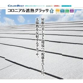 【KMEW ケイミュー】『カラーベスト コロニアル遮熱グラッサ 本体8枚入り』≪ケィミュー・コロニアルクアッド・屋根材・ルーフ・roof・ROOF・軽量瓦・スレート瓦≫