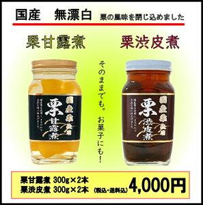 国産栗甘露煮、渋皮煮食べ比べセット!(各2本)【送料無料】