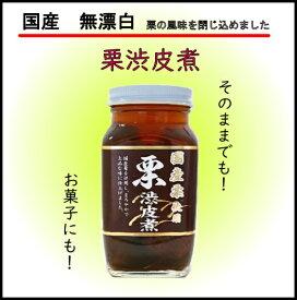 国産栗渋皮煮 300g 2本入【送料無料】
