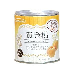 山形県産 黄金桃缶詰12個入【送料無料】【国産 フルーツ 果物】
