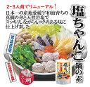 リニューアル! 真鯛だし 元大関前の山直伝塩ちゃんこ鍋の素12パック入【送料無料】