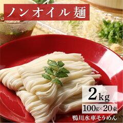 【うまい麺】家庭用鴨川水車素麺そうめん★大容量2kg★