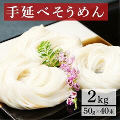 ◎【送料無料】手延サービス素麺☆2kg(約20食分)そうめん
