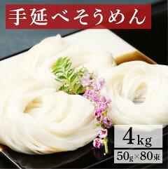 サービス手延素麺2kg20人分xまとめて2箱【送料無料】/そうめん/ソーメン