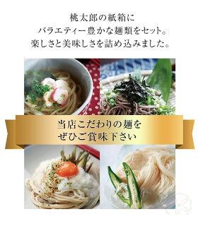 【福袋】ギフト桃太郎セット「梅」春夏バラエティー豊かな麺類をセット、楽しさと美味しさを詰め込みました【うまい麺】