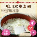 【うまい麺 】お中元ギフトに使える鴨川水車素麺(そうめん)★2kg★【送料無料】そうめん/訳あり/のし対応/贈り物/送…