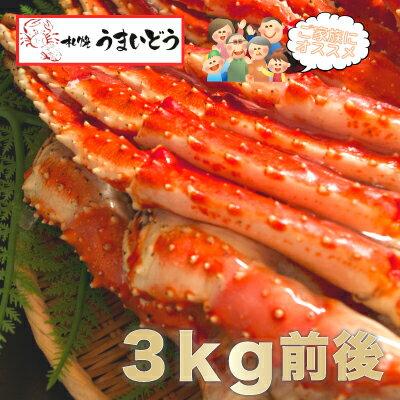 極太ボイルタラバワイドシュリンクパック3kg[かに/カニ/蟹/タラバガニ/たらばがに]北海道から発送【送料無料】解凍後そのままでも!焼いても良し!激烈うまいどう