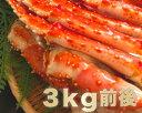 極太ボイルタラバワイドシュリンクパック3kg[かに/カニ/蟹/タラバガニ/たらばがに]北海道から発送【送料無料】解凍後…
