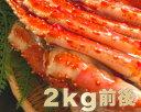極太ボイルタラバワイドシュリンクパック2kg[かに/カニ/蟹/タラバガニ/たらばがに]北海道から発送【送料無料】【おと…