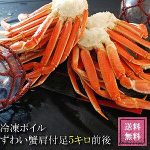 【調理簡単!節電対策にも】送料無料!【訳あり】ボイルずわい蟹肩付脚5kg前後(20〜30肩)5キロ